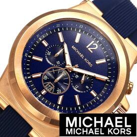 d1f53df2235d ブランド時計 マイケルコース 腕時計[MICHAELKORS 時計]マイケル コース 時計[MICHAEL KORS 腕時計 マイケルコース時計 MK腕時計  メンズ ブルー MK8295 [新作 MK ...