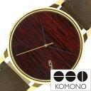 コモノ腕時計 KOMONO時計 KOMONO 腕時計 コモノ 時計 ウィンストン WINSTON メンズ/レディース/ブラウン KOM-W2021 […