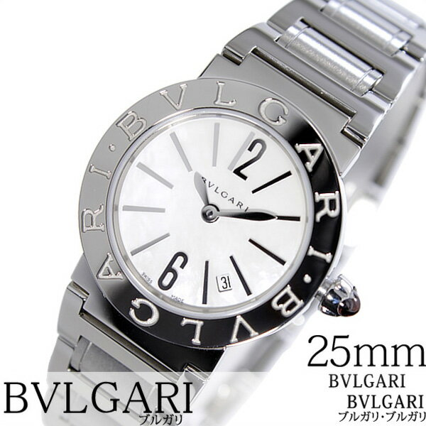 ブルガリ 腕時計 [BVLGARI時計]( BVLGARI 腕時計 ブルガリ 時計 ) ブルガリ ブルガリ ( Bvlgari Bvlgari ) レディース 腕時計 ホワイト BBL26WSSD [メタル ベルト クオーツ スイス シルバー ホワイトシェル 白蝶貝 おしゃれ ブランド プレゼント ギフト ]