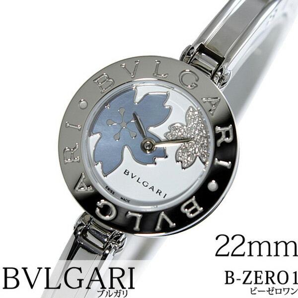 ブルガリ 腕時計 [BVLGARI時計]( BVLGARI 腕時計 ブルガリ 時計 ) ビー ゼロワン ( B-ZERO1 ) レディース ホワイト BZ22FDSS-M [メタル ベルト スイス シルバー ホワイトシェル 白蝶貝 ダイヤ バングル M サイズ][ プレゼント ギフト]