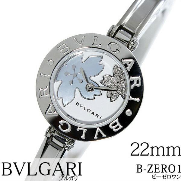 ブルガリ 腕時計 [BVLGARI時計]( BVLGARI 腕時計 ブルガリ 時計 ) ビーゼロワン ( B-ZERO1 ) レディース ホワイト BZ22FDSS-S [メタル ベルト スイス シルバー ホワイトシェル 白蝶貝 ダイヤ バングル S サイズ][ プレゼント ギフト]