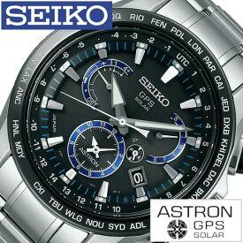 セイコー 腕時計 [SEIKO時計]( SEIKO 腕時計 セイコー 時計 ) アストロン ( ASTRON ) メンズ 腕時計 ブラック SBXB101 [メタル ベルト 正規品 防水 ソーラー GPS 衛星 電波 修正 シルバー おしゃれ ブランド プレゼント ギフト ]