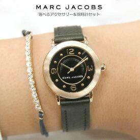 [あす楽]マークジェイコブス腕時計 MARCJACOBS時計 マークジェイコブス 時計 レディース ライリー RILEY ブラック MJ1475 [人気 新作 流行 ブランド 防水 革 レザー ベルト マークバイジェイコブス ギフト プレゼント ゴールド][おしゃれ]