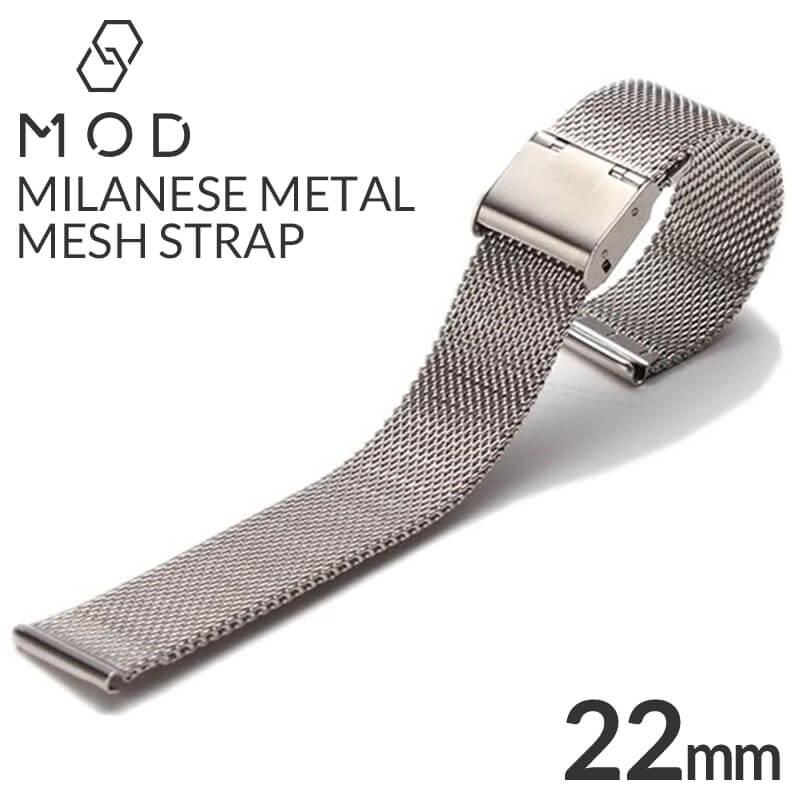 メタルメッシュベルト時計ベルト MetalMesh Belt Metal Mesh Belt 時計ベルト メタル メッシュベルト メンズ レディース ユニセックス BT-MMS-SV-22 [腕時計 時計用 ストラップ バンド 替えベルト 交換ベルト ベルト メタル ベルト メッシュ ミラネーゼ][おしゃれ 腕時計]