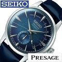 セイコー腕時計 SEIKO時計 SEIKO 腕時計 セイコー 時計 プレザージュ スタア・バー 限定モデル PRESAGE STAR BAR Limited Edition メンズ ネイビー SARY