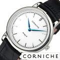 コーニッシュウォッチ腕時計コーニッシュ時計CORNICHEWATCH腕時計CORNICHEWATCH時計ヘリテージ36Heritage36レディースホワイトCW-H36-SWB[正規品北欧おしゃれシンプルラウンドシルバーブラック青針型押し革レザークロコダイルプレゼントギフト]