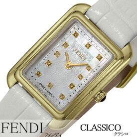 フェンディ腕時計 FENDI時計 FENDI 腕時計 ブランド フェンディ 時計 クラシコ CLASSICO レディース ホワイトパール F702424541D1 [ スイス製 イタリア シンプル レクタン パール ダイヤモンド レザー 革 ][おしゃれ 防水 ]