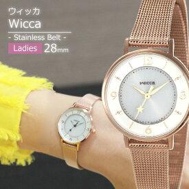 シチズン ウィッカ腕時計 CITIZEN wicca時計 CITIZEN wicca 腕時計 シチズン ウィッカ 時計 ソーラーテック メッシュバンドモデルレディース KP3-465-13 [ 正規品 ブランド かわいい ステンレス おしゃれ 腕時計 ] 誕生日