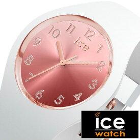 アイスウォッチ腕時計 ICEWATCH時計 ICE WATCH 腕時計 アイス ウォッチ 時計 サンセット スモール sunset small レディース ICE-015744 [ 正規品 防水 ペアウォッチ グラデーション ホワイト シリコン おしゃれ 海 ラウンド ギフト ]