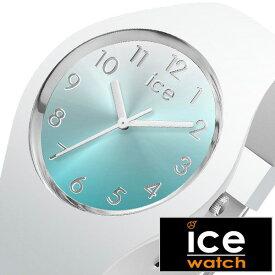 アイスウォッチ腕時計 ICEWATCH時計 ICE WATCH 腕時計 アイス ウォッチ 時計 サンセット スモール sunset small レディース ブルー ICE-015745 [ 正規品 防水 ペアウォッチ グラデーション ホワイト シリコン おしゃれ 海 ラウンド ギフト ]