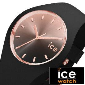 アイスウォッチ腕時計 ICEWATCH時計 ICE WATCH 腕時計 アイス ウォッチ 時計 サンセット ミディアム sunset メンズ レディース ローズゴールド ICE-015748 [ 正規品 防水 ペアウォッチ グラデーション ブラック シリコン おしゃれ 海 ギフト ]