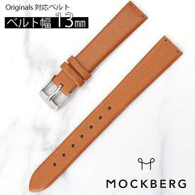 [あす楽]モックバーグ 腕時計ベルト MOCKBERG 時計バンド ライトブラウン 13mm レディース 女性 向け 彼女 妻 MO136 [ 腕時計 ブランド シルバー 革ベルト レザー 替えベルト ファッション シンプル ミニマル デザイン プチプラ プレゼント ギフト ] [ドラマ着用]