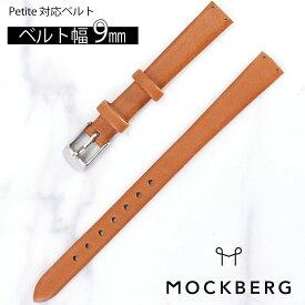 [あす楽]モックバーグ 腕時計ベルト MOCKBERG 時計バンド ライトブラウン 9mm レディース 女性 向け 彼女 妻 MO236 [ 腕時計 ブランド シルバー 革ベルト レザー 替えベルト ファッション シンプル ミニマル デザイン プチプラ プレゼント ギフト ] [ドラマ着用]