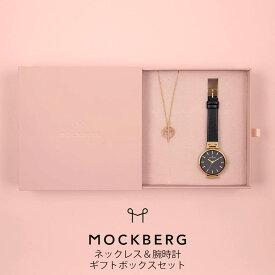 \安心の正規品_ネックレスと腕時計ギフトセット/モックバーグ腕時計 MOCKBERG時計 MOCKBERG 腕時計 モックバーグ 時計 レディース ブラック MO113SET-N [ 北欧 ブランド おしゃれ 革ベルト レザー イニシャル かわいい ペンダント ブラック ゴールド プレゼント ギフト ]