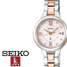 (電池交換不要) ソーラー セイコー腕時計 SEIKO時計 SEIKO 腕時計 セイコー 時計 ルキア LUKIA レディース 女性 用 防水 彼女 妻 ピンク SSVW146 [ シンプル ピンクゴールド 電波 ダイヤ ラウンド カジュアル ビジネス ] 誕生日