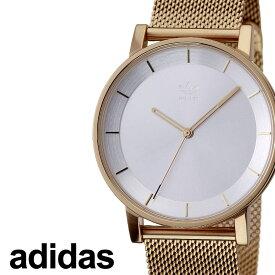 アディダス腕時計 adidas時計 adidas 腕時計 アディダス 時計 ディストリクトエム1 DISTRICT_M1 カップル 彼女 彼氏 女性レディース シルバー Z04-3034-00 [ ブランド お洒落 流行 ラウンド シンプル メタルバンド ] 新生活 プレゼント ギフト