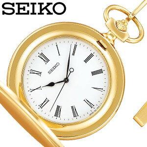 セイコーポケットウォッチ SEIKO時計 SEIKO ポケットウォッチ セイコー 時計 白 SAPQ008 [ 正規品 ホテルマン 懐中時計 ブランド 日本 有名 高級 おすすめ ポケットウォッチ チェーン ローマ数字
