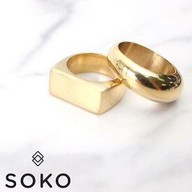 SOKO リング ソコ 指輪 スタッキング Ozuru Stacking Rings レディース JR174067-BR0 [ 正規品 ブランド フェアトレード ゴールド 金 大きめ ペアリング 11号 13号 おしゃれ 重ね付け 女性 フリーサイズ ] 誕生日 CPACC 成人式 新社会人 プレゼント ギフト
