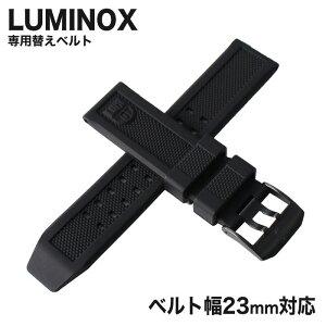 【汗水に強い】ルミノックス ベルトシリコン 23mm幅 腕時計 LUMINOX時計 LUMINOX 腕時計ベルト ルミノックス 時計 メンズ 男性用 LM-FP305020B2 [ ブランド 替えベルト 替えストラップ 替えバンド 交換