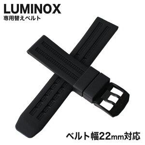 【汗水に強い】ルミノックス ベルトシリコン 22mm幅 腕時計 LUMINOX時計 LUMINOX 腕時計ベルト ルミノックス 時計 メンズ 男性用 LM-FP805020B [ ブランド 替えベルト 替えストラップ 替えバンド 交換