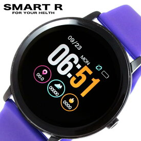 [当日出荷] スマートR腕時計 SMART R時計 SMART R 腕時計 スマートR 時計 メンズ レディース 液晶 6301128 [ ブランド おすすめ スマートウォッチ トレーニング ジム スポーツ アウトドア 心拍計 フィットネス マラソン ランニング プレゼント ]