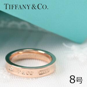 【8号】ティファニー 結婚指輪 ペアリング TIFFANY&CO ペア リング Tiffany 1837 レディース 女性 30637909 誕生日プレゼント ギフト おしゃれ 人気 結婚 記念日 シンプル 刻印 名入れ ピンクゴールド