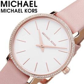 [当日出荷] マイケルコース 腕時計 パイパー Michael Kors Pyper 女性 レディース ホワイト ピンク 時計 MK2803 ピンク 人気 ブランド おすすめ かわいい おしゃれ プレゼント ギフト