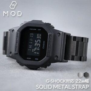 G-SHOCK 対応 ソリッドメタルストラップ ベルト 22mm 幅 メタルアダプター カスタム セット Gショック ジーショック 替えベルト 替えバンド 時計 腕時計 メンズ 交換用 バンド 人気 ブランド お