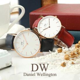 【迷ったらこれ】ダニエル ウェリントン 腕時計 Daniel Wellington 時計 classic 36 mm 40 mm レディース メンズ 女性 男性 お揃い おそろい ペア 人気 ブランド 革ベルト レザー シンプル 人気 ブランド 彼女 彼氏 カップル 記念日 誕生日 プレゼント ギフト