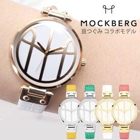 【芸能人コラボモデル】モックバーグ腕時計 MOCK BERG 時計 モックバーグ 腕時計 レディース ブランド おしゃれ 防水 [ 革ベルト 型押し レザー シンプル 亘つぐみ 北欧 替えベルト かわいい 夏 プレゼント ギフト ]