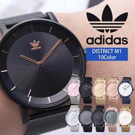 [当日出荷] \ペアウォッチにおすすめ/ アディダス腕時計 adidas時計 adidas 腕時計 レディース ブランド おしゃれ アディダス 時計 ディストリクトエム1 DISTRICT_M1 彼女 男性 女性 メンズ [ ラウンド シンプル プレゼント ギフト ]
