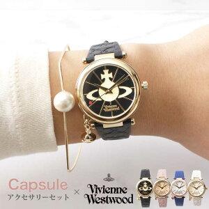 [当店限定セット] ブランド ヴィヴィアンウエストウッド 時計 ヴィヴィアン 時計 ビビアン レディース 女性 Vivienne時計 彼女 妻 VV006BKGD VV006PKPK VV006RSBL VV006WHWH [ おしゃれ かわいい ] 誕生日 vvac