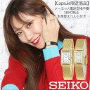 【 ソーラー 電池交換不要 】( SEIKO純正 本革 替えベルト 付き )セイコー 腕時計 革ベルト おすすめ レディース ブランド SEIKO時計 SEIKO 腕時計 30代 女性 [ アンティーク レトロ シンプル スクエア 四角 レクタン おしゃれ レザー ギフト プレゼント ]