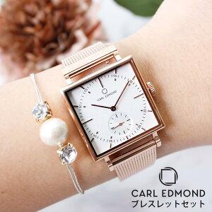 【当店限定ブレスレットセット】カール エドモンド腕時計 CARL EDMOND時計 CARLEDMOND 腕時計 カールエドモンド 時計 グラニット Granit レディース 革ベルト レザー 白 [ 正規品 ブランド レトロ 北