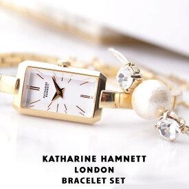 [ 細ベルト 人気 レディース 腕時計 ][当店限定セット]キャサリンハムネット腕時計 おしゃれ 30代 女性 ブランド KATHARINE HAMNETT キャサリン ハムネット 時計 レクタングル [ 正規品 スクエア型 長方形 ブレスレット 華奢 小さい ]