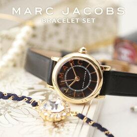 ( 12%OFF 特別価格 割引 SALE セール )\当店限定ブレスレットセット/ マークジェイコブス腕時計 MARC JACOBS 腕時計 マーク ジェイコブス 時計 クラシック CLASSIC レディース 女性 プレゼント [ おしゃれ ブランド マーク 時計 小さい 華奢 革ベルト レザー かわいい ]