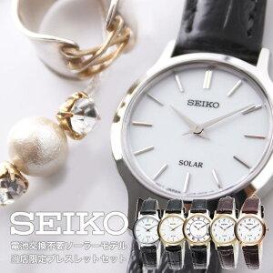 [当店限定セット](電池交換不要)セイコー腕時計 SEIKO セイコー 時計 レディース 腕時計 革ベルト 防水 白 [ 40代 30代 20代 女性 ブランド レザー ソーラー 華奢 海外限定 アンティーク おしゃれ