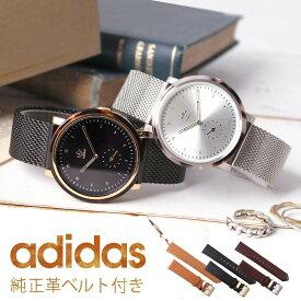【純正革ベルト付き】仕事用 レディース ブランド 腕時計 べっ甲 べっこうアディダス腕時計 adidas時計 adidas アディダス 時計 ディストリクト AL3 女性 黒 ブラック 白 ホワイト [ 北欧 30代 40代 おしゃれ シンプル 秒針 ] 新生活 プレゼント ギフト