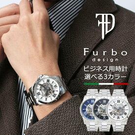 (替えベルト&ポーチ限定セット) お父さん 誕生日 父の日 ビジネス 就活 時計 仕事用 20代 40代 50代 60代 メンズ 腕時計 ブランド 人気 フルボ 腕時計 ( Furbo design ) F5021 [ 正規品 機械式 自動巻 映画着用モデル ] 新生活 プレゼント ギフト