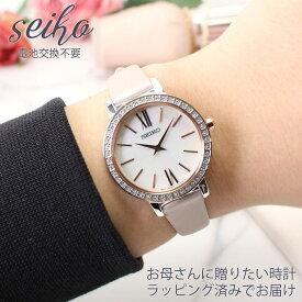 ◆60代お母さんに時計を贈ろう◆[電池交換不要] SEIKO時計 ( 60代 母 誕生日 ) 細ベルト レディース 革ベルト ソーラー アナログ セイコー腕時計 セイコー 時計 女性 [ 正規品 限定 nano universブランド 防水 おしゃれ 可愛い 上品 シンプル ] 新生活 プレゼント ギフト