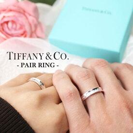 ( ペア 価格) ペアリング【結婚指輪におすすめ】指輪 新品 ティファニー 1837 シルバー925 Tiffany&co お揃い 男性 女性 カップル 夫婦 30代 彼女 [ 結婚記念日 ブランド 記念日 婚約 妻 おしゃれ ] TPRG クリスマス プレゼント ギフト