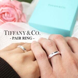 ( ペア 価格) ペアリング【結婚指輪におすすめ】指輪 新品 ティファニー 1837 シルバー925 Tiffany&co お揃い 男性 女性 カップル 夫婦 30代 彼女 [ 結婚記念日 プレゼント ブランド 記念日 婚約 妻