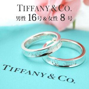 ( ペア 価格) [ レディース 8号 メンズ 16号] ペアリング マリッジリング 婚約指輪 結婚指輪 ティファニー 1837 おすすめ 指輪 新品 シルバー925 Tiffany&co お揃い 男性 女性 カップル 夫婦 彼女 結