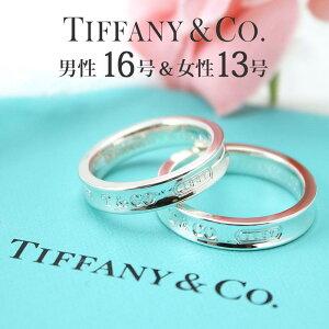 ( ペア 価格) [ レディース 13号 メンズ 16号] ペアリング マリッジリング 婚約指輪 結婚指輪 ティファニー 1837 指輪 新品 シルバー925 Tiffany&co お揃い 男性 女性 カップル 夫婦 彼女 結婚記念日