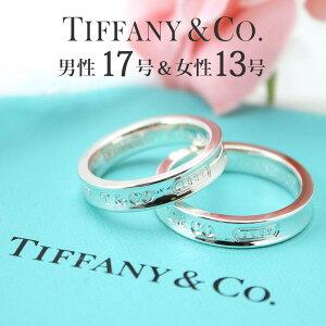 ( ペア 価格) [ レディース 13号 メンズ 17号] ペアリング マリッジリング 婚約指輪 結婚指輪 ティファニー 1837 指輪 新品 シルバー925 Tiffany&co お揃い 男性 女性 カップル 夫婦 彼女 結婚記念日