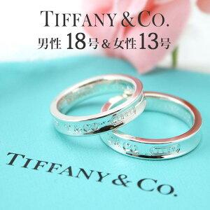 ( ペア 価格) [ レディース 13号 メンズ 18号] ペアリング マリッジリング 婚約指輪 結婚指輪 ティファニー 1837 おすすめ 指輪 新品 シルバー925 Tiffany&co お揃い 男性 女性 カップル 夫婦 彼女 結