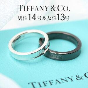 ( ペア 価格) [ レディース 13号 メンズ 14号] ペアリング マリッジリング 婚約指輪 結婚指輪 ティファニー 指輪 新品 1837 シルバー 925 Tiffany&co カップル お揃い 夫婦 おすすめ 彼女 男性 女性