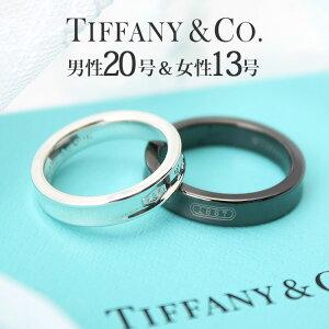 ( ペア 価格) [ レディース 13号 メンズ 20号] ペアリング マリッジリング 婚約指輪 結婚指輪 ティファニー 指輪 新品 1837 シルバー 925 Tiffany&co カップル お揃い 夫婦 彼女 男性 女性 結婚 記念