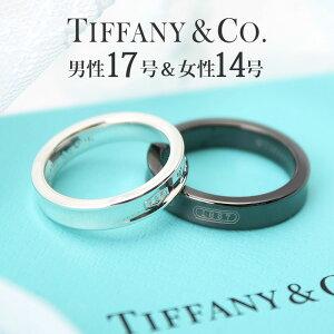 [当日出荷] ( ペア 価格) [ レディース 14号 メンズ 17号] ペアリング マリッジリング 婚約指輪 結婚指輪 おすすめ ティファニー 指輪 新品 1837 シルバー 925 Tiffany&co カップル お揃い 夫婦 彼女