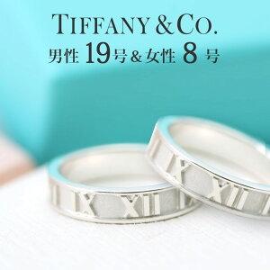 ( ペア 価格) [ レディース 8号 メンズ 19号] ペアリング マリッジリング 婚約指輪 結婚指輪 ティファニー 夫婦 お揃い 結婚 彼氏 彼女 カップル おすすめ 新品 シルバー925 Tiffany &co アトラス 男